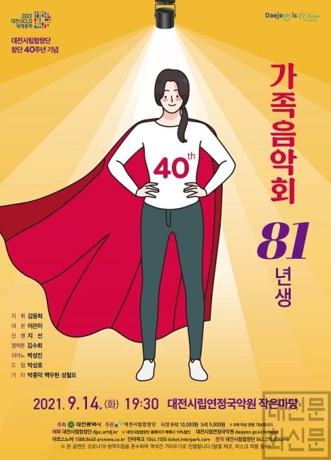 [크기변환]대전시립합창단, 가족음악회 81년생 공연.jpg
