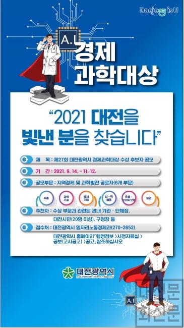 [크기변환]대전시, 제27회 경제과학대상 수상후보자 공모.jpg